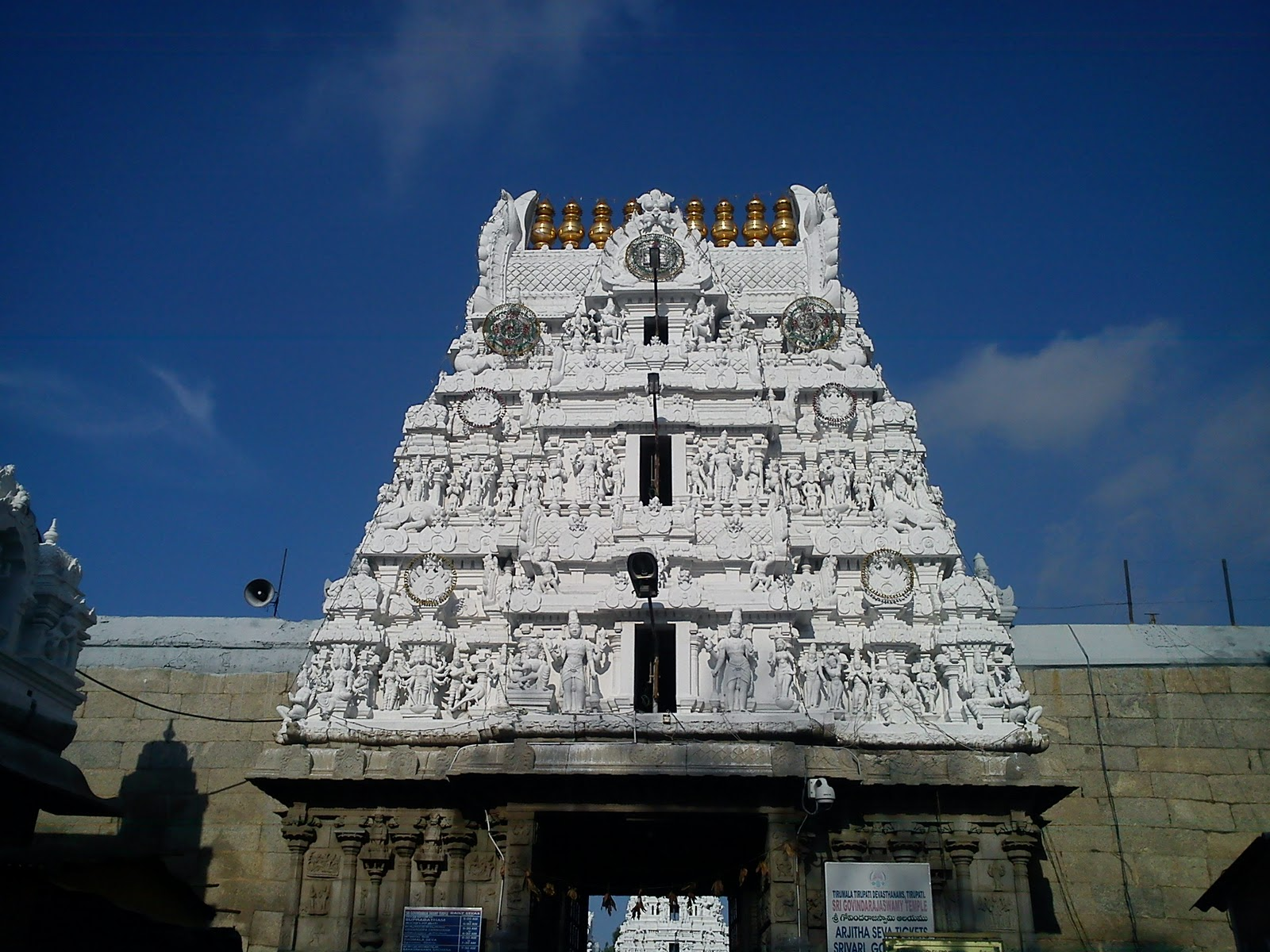 Sri Govindaraja Swamy Temple at Tirupati.JPG